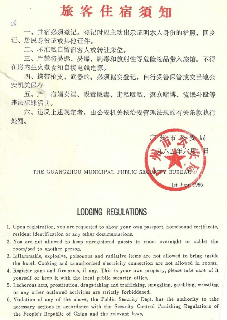 Hotel contract, Guangzhou, China